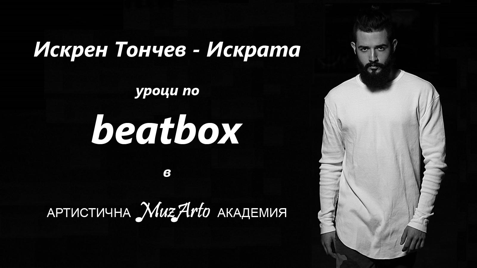 Часове по Beatbox с Искрата