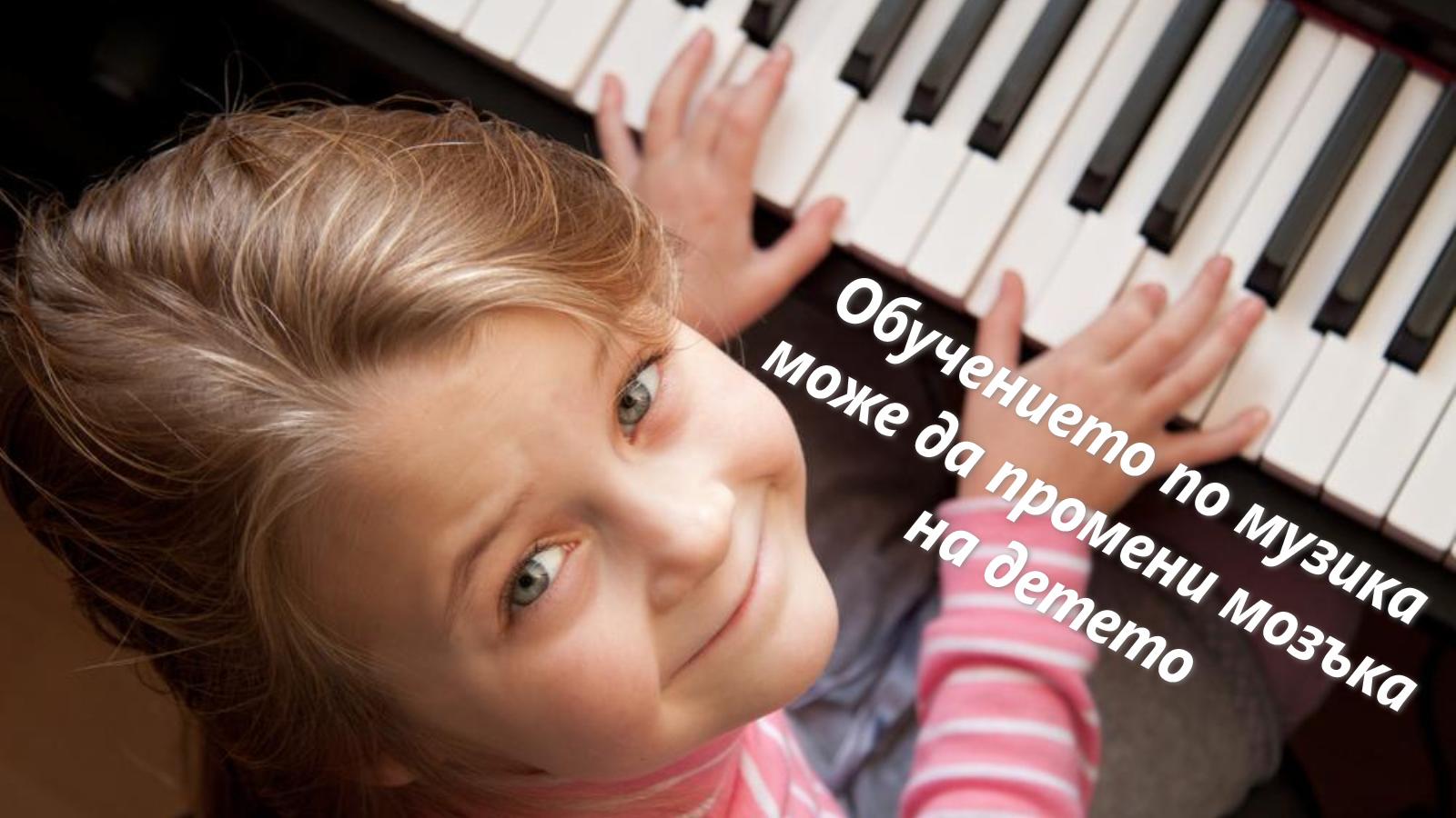Обучението по музика може да промени мозъка на детето