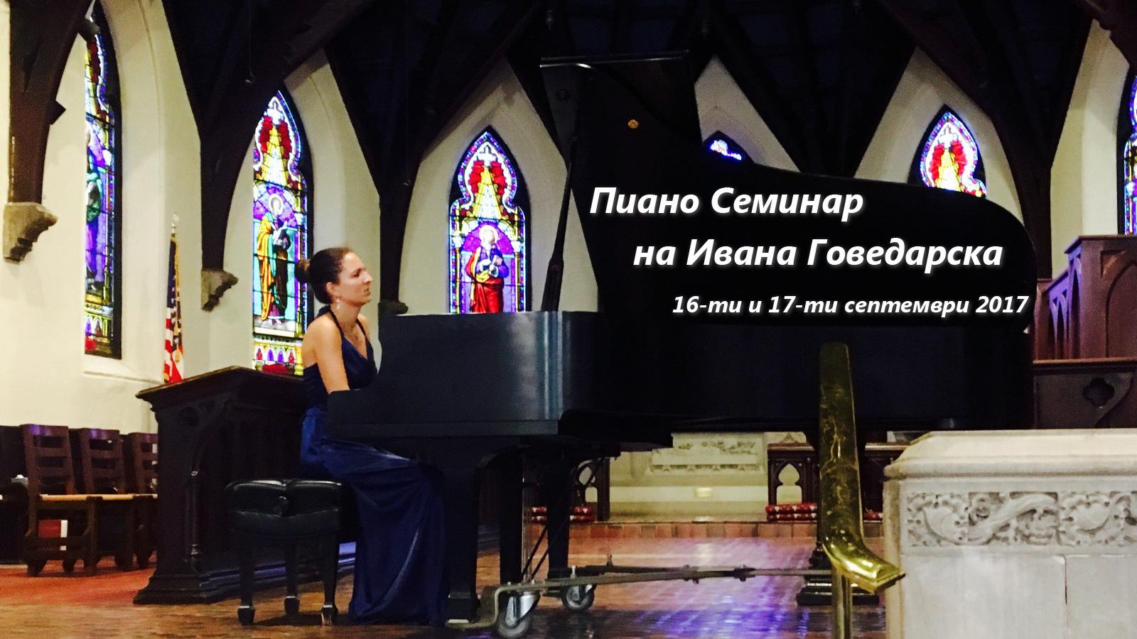 Пиано семинар с Ивана Говедарска