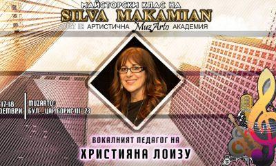 Майсторски клас на Силва Макамиян в MuzArto - 17 и 18 ноември 2018