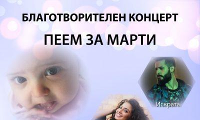 Благотворителен концерт - Пеем за Марти - плакат