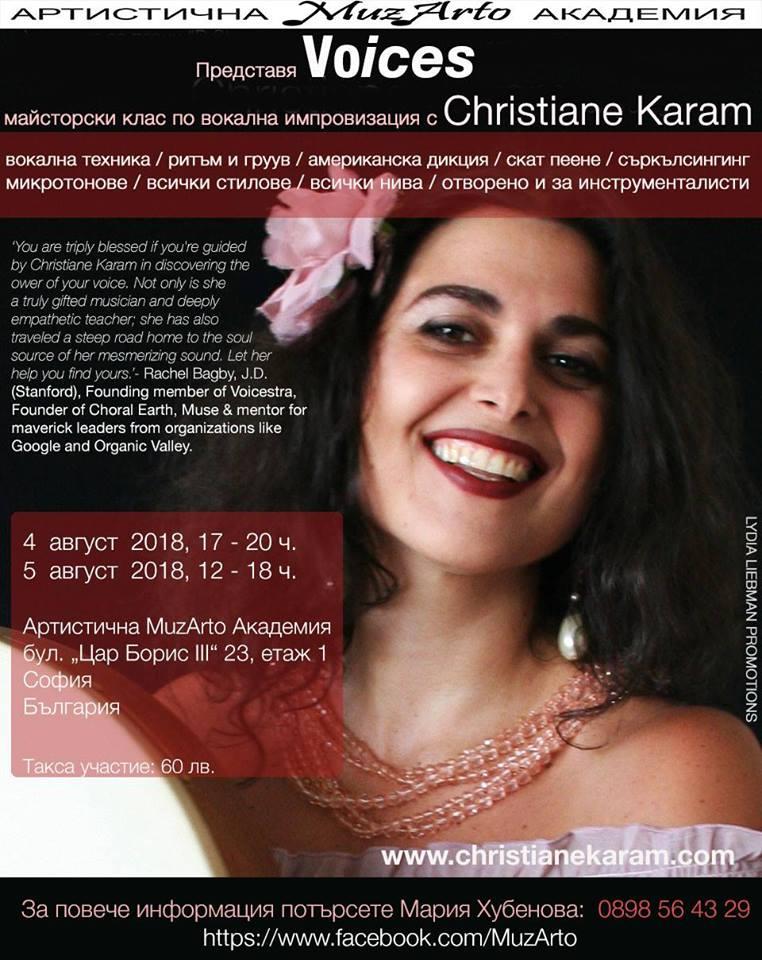 Voices - Майсторски клас по вокална импровизация с Кристиане Карам